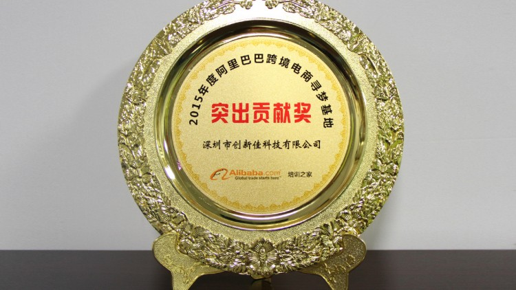 A Special Honor: Outstanding Contribution Award From Alibaba.
